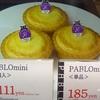 チーズケーキ専門店PABLOのミニチーズタルト「パブロミニ」の口コミ!