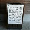 佛教大学広沢キャンパスのバス停待合室の灰皿が撤去(2019年10月9日)