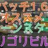 ディビジョン (division)「パッチ1.6」オススメPvP【ローンスター】ショットガン・コンボビルド