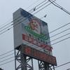 足利健康ランド(栃木県足利市)