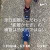 トレーニングの原則その3【準備期6-4-3】リディアード式(eA式)マラソントレーニング記録