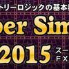 大人気のFXインジケーター!「スーパーシンプルFX2015」