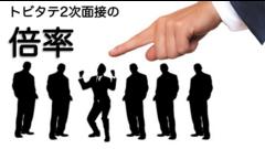 トビタテ留学Japanの2次面接の倍率!〜コース別で紹介〜