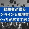 【経験談】オンライン留学と現地留学どっちがおすすめ?【知識だけならオンラインで十分】