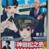 漫画「ハコヅメ」7巻 新しい登場人物は真面目過ぎる上杉くん