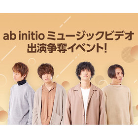 ab initio「LINE LIVER応援ソング」ミュージックビデオ出演争奪イベント開催!