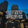 【名古屋市】ぼっちのための移住計画3!