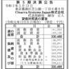 Cinarra Systems Japan株式会社 第5期決算公告