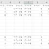Excelデータを扱う コレクションラッパークラス②