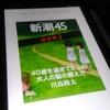 40歳を過ぎてからの大人の脳の鍛え方―新潮45 eBooklet 教養編1 by 川島 隆太