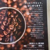 コーヒーサミット2019 Vol.2