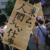 日本人の給与がどんどん下がっている