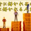 斉藤一人さん お金に好かれるのは、人に好かれる人だよ