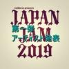 JAPAN JAM2019 第一弾出演アーティスト発表!初出場はどの組?おススメ曲も紹介!
