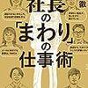【書評】上阪徹『社長の「まわり」の仕事術』