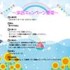☆来店キャンペーン☆ 第一弾 2019.7/11~8/31