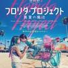 【映画】フロリダ・プロジェクト