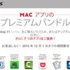 Parallels Desktop購入・アップグレードで1Passwordなど7つのMacアプリが無料になるプレミアムバンドルセール