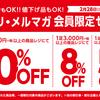 アプリ・メルマガ会員限定セール【2019/2/1-2/28】