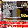 今週のSwitchダウンロードソフト新作は36本!『モナムール』『DUNGEON ENCOUNTERS』など登場!