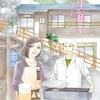 漫画紹介:[麻生 みこと]海月と私 ~日本の鄙に行きたくなる上質な連続ドラマ
