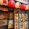 中華一番館 焼き餃子
