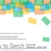 【ポスターデザイン案】「How to search 情報検索法入門」