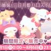 【今日のハロスイ】新作ハロスイバッグ「子猫の姉妹と三日月姫」初日ガチャ結果報告