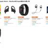 【サイバーマンデー】でApple製品がお買い得! 10.2インチiPadが14%OFF・Powerbeats Proが19%OFF