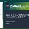 AWS Innovate Japan 2018を受講してみたら素晴らしかった