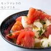 塩レモンでさっぱり♪トマトとモッツァレラの塩レモンマリネのレシピ・作り方