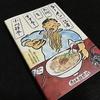 ラーメン記者、九州をすする! 想い溢れる名著。