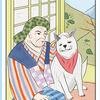 今日の日本昔話タロット 「花咲か爺さん Ⅱ」