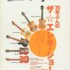 Vintage Guitars vol.11ヴィンテージ・ギター vol.11 70年ぶんのザ☆エレキ・ショー