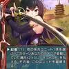 【ウォーブレ】龍との絆と東方の賢刃マイ