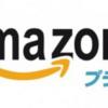 Amazonプライムが便利・お得すぎ。どうやって採算取ってるのか心配になるレベル!