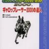 ギャロップレーサー2000のゲームと攻略本とサウンドトラック プレミアソフトランキング