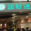 香港ティムホーワン中環店、奥運城店への行き方と値段の違いを比較。Tim Ho Won添好運