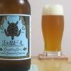 鎌倉ビール 「江の島ビール」