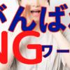 「がんばれ」はNGワード?