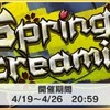 「Spring Screaming」開催!