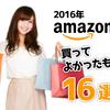【2016年】アラサー女がAmazonで買ってよかったもの16商品まとめてみた!【おすすめ】