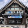 【島根旅行】グリーンホテルモーリスというホテルがコスパ良すぎて感動した