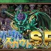 【モンパレ】たんけんスカウトSPの内容チェック!