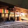 新春のぞみグリーン早得日帰りきっぷ & 京阪奈1dayパスで奈良の旅