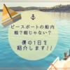 【僕の1日を紹介します】ピースボートの船上生活って暇なの?全然退屈じゃありません!