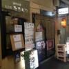 高円寺餃子食べ歩きツアー(最終回):「たちばな」の餃子0円ってマジですか?