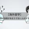 【海外留学】語学留学の効果があまり出ない人の3つの特徴