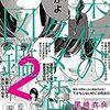 深夜のダメ恋図鑑2巻【尾崎衣良】ネタバレ・あらすじ・感想