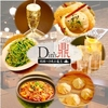 【オススメ5店】淀屋橋・本町・北浜・天満橋(大阪)にある台湾料理が人気のお店